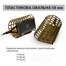 годівниця овальна 58 мм / 100 грам пластикова