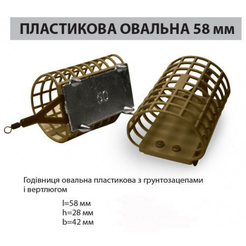 годівниця овальна 58 мм / 50 грам пластикова