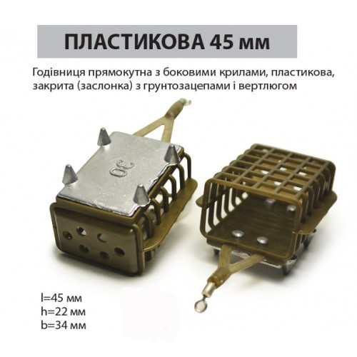 Годівниця 45 мм \ 60 грам пластикова закрита